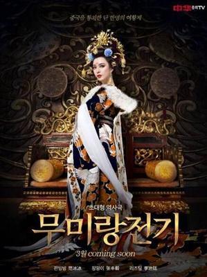 《武媚娘》韩版海报