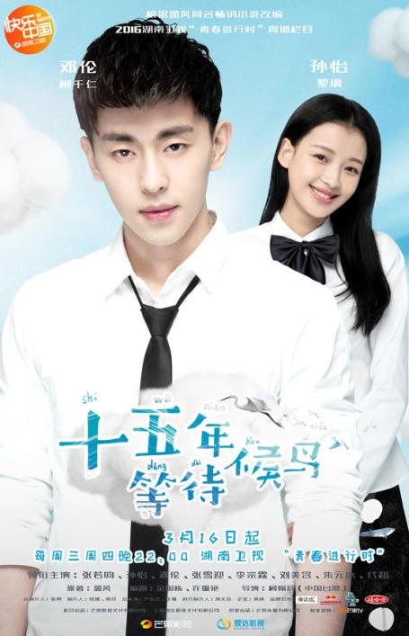 邓伦与孙怡演绎十五年暗恋情怀