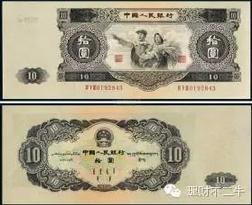 第二套人民币大黑拾圆
