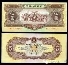 第二套人民币1956年版5元券