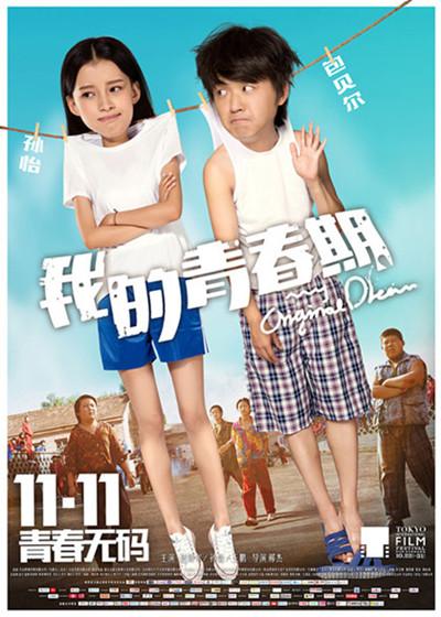 孙怡、包贝尔主演的《我的青春期》