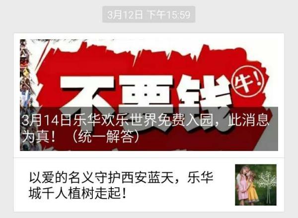 乐华城公众微信号发布的截图信息显示,3月14日白色情人节当天上午,进入乐华城免门票费。