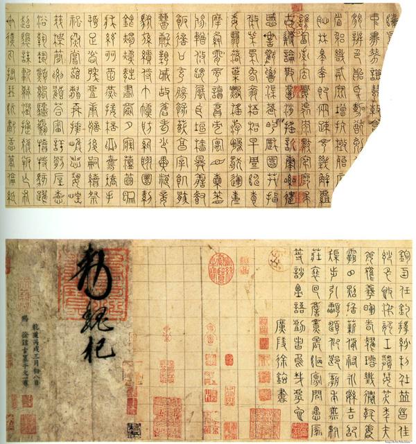 徐铉 篆书千字文残卷