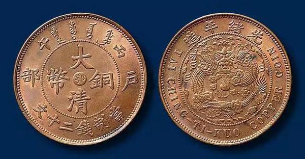 大清铜币的价格在多少