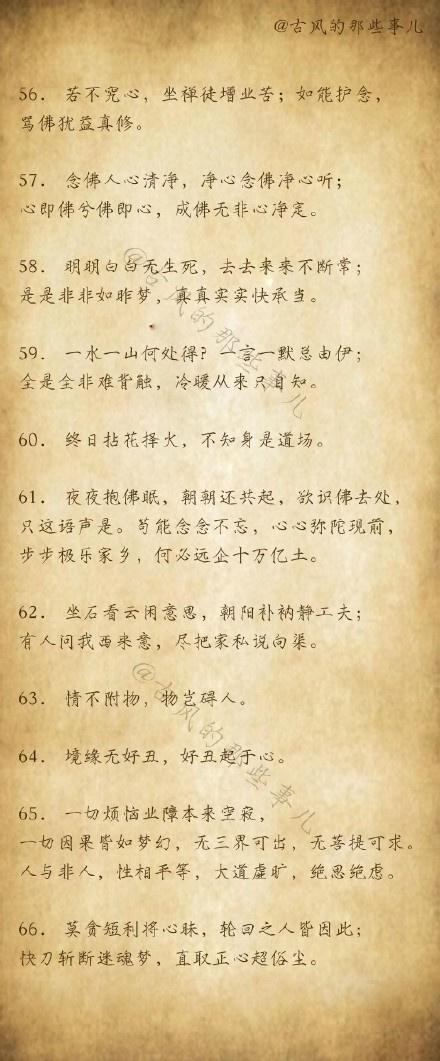 古风陶笛曲谱图片