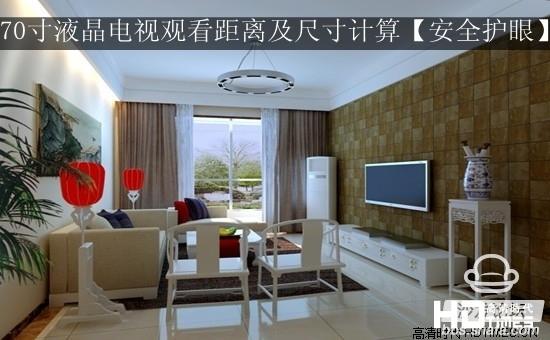 【沙发管家】70寸液晶电视观看距离及尺寸计