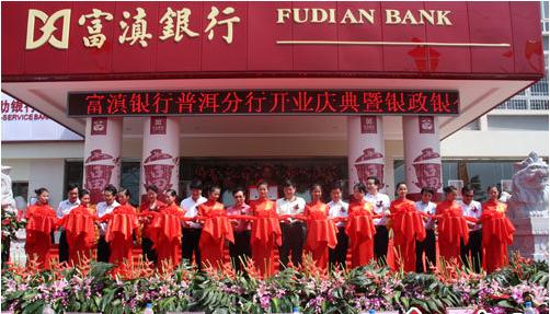 2016云南富滇银行校园招聘公告