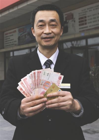 谈先生手拿银行多给的900元钱