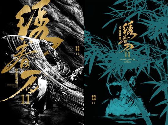 《绣春刀》两款概念海报