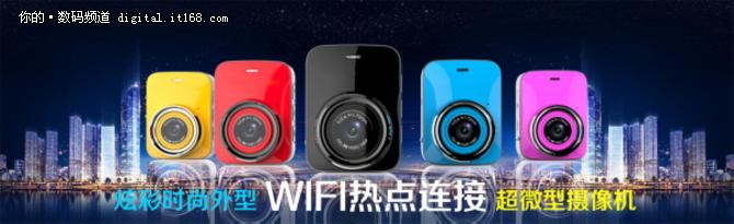 炫彩外壳WIFI连接无屏幕设计更小巧,120°广角镜头,1080P高清分辨率,全方位记录<b