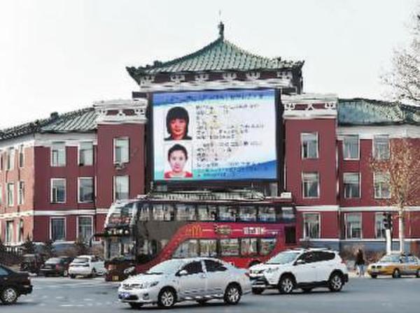 """长春路边屏幕颁布24名""""老赖""""相片,从早到晚轮回播3个月"""