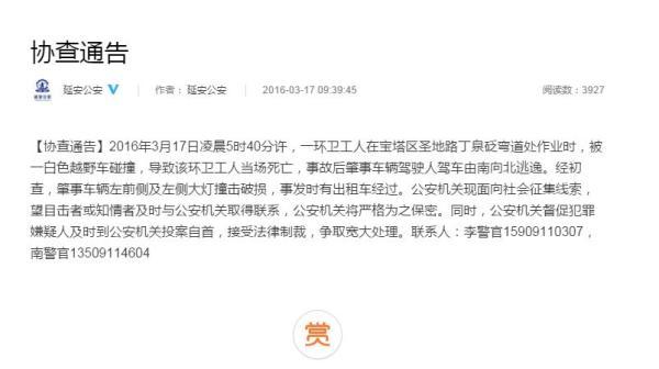 @延安公安 微博截图