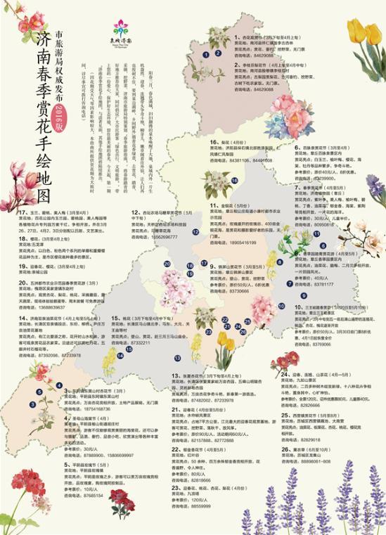 2016赏花地图(图片来源:济南市旅游局)