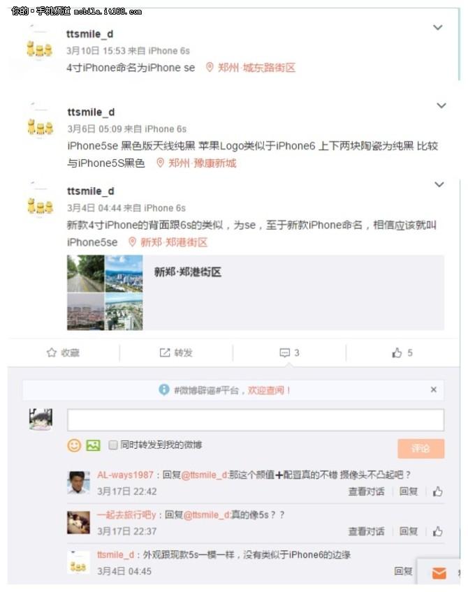 昨日有微博网友曝光了iPhone