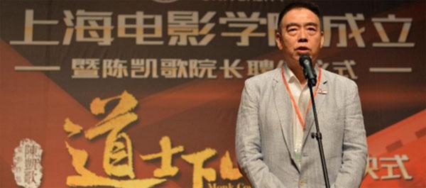 陈凯歌出任上海电影学院院长
