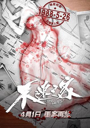 《不速之客》重案版海报