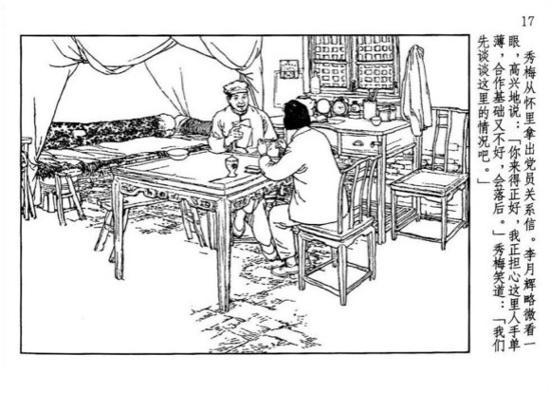 贺友直最著名的作品《山乡巨变》中的一页