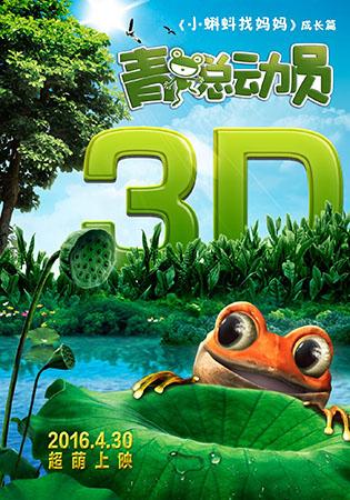 《青蛙总动员》概念海报