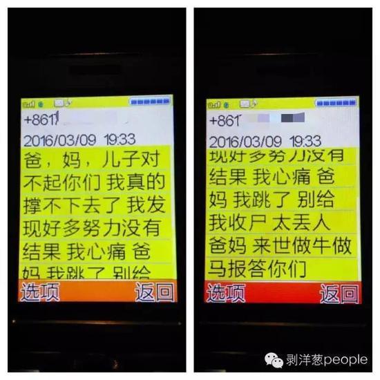 郑德幸发给父亲郑先桥的末了一则短信。新京报记者曹晓波 摄