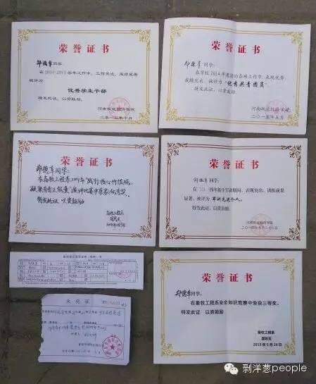 郑德幸的获奖证书和火葬证实。新京报记者曹晓波 摄