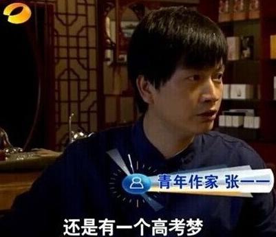 湖南青年作家张逐个将是2016年高考科场上的