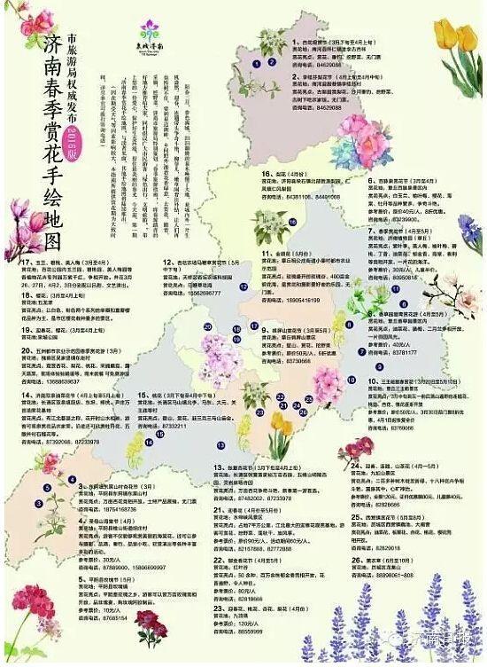 2016版济南春季赏花手绘地图 26处赏花地你想去哪?