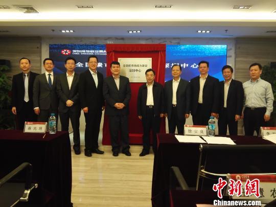 """国内首个""""全国碳市场能力建设中心""""在深圳揭牌"""