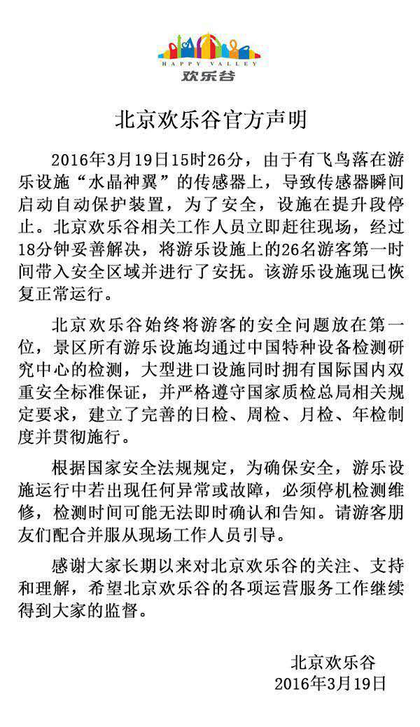 欢乐谷回应游客半空倒挂 :设施一直按规定检测