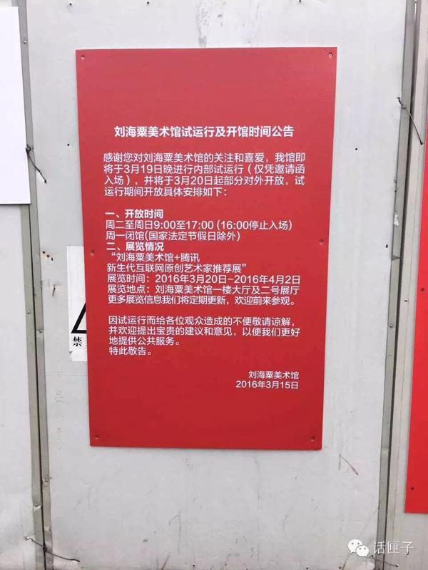 按照刘海粟美术馆发出的公告,试运行期间 ,开放时间为周二至周日的9时到17时,从16时起停止入场,周一闭馆(国家法定节假日除外)。