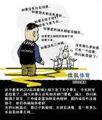 CBA漫画:四川险胜辽宁夺冠军 总决赛没有如果