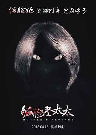 《猫脸老太太》海报之猫脸妪
