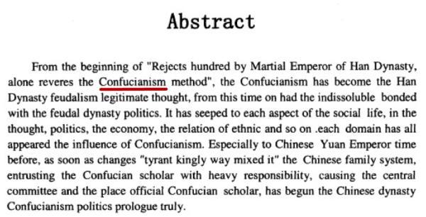 安徽大学历史系一硕士学位论文涉嫌大面积抄袭