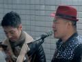 """《了不起的挑战片花》第十一期 小撒变身""""三流歌手"""" 岳岳街头卖唱引围观"""