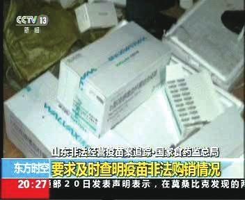 山东食药监局公布查封疫苗品种名单