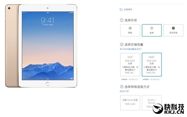 iPad Air 2大降价!mini 4悲剧了