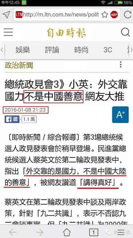 """蔡英文期待大陆""""给点善意"""",台湾网友都看不下去了"""