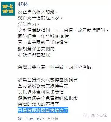 台湾的钱多得不得了,只是被民粹跟政客搞光了