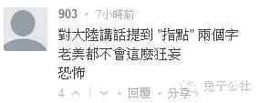 兔大队长真心希望蔡主席说话不要too simple,而是好好地想想该怎么样为台湾人民的福祉和两岸的和平发展做出贡献。