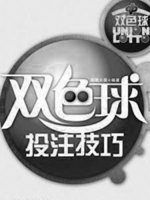 3月20日晚,中国福利彩票双色球游戏进行第2016031期开奖。当期开出的红球为03、08、10、19、26、33,蓝球为03。
