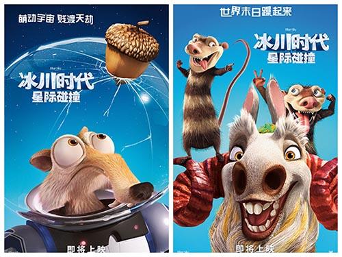 《冰川时代5》中文角色海报