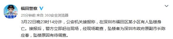 深圳市政府原副市长陈应春坠楼身亡