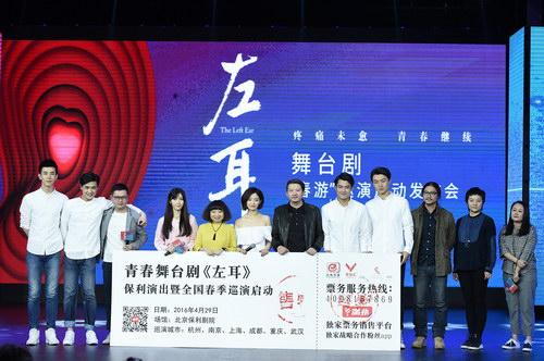 主创合影,北京公演首日门票售罄