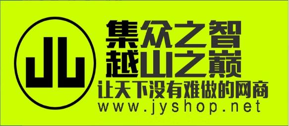 杭州集越电子商务有限公司荣获淘宝最佳供货商(图通宝娱乐官网