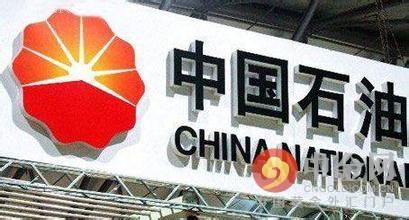 年报显示,2015年,中国石油集团实现营业额17254.28亿元,同比下降24.4%;实现归属于母公司股东净利润355.17亿元,同比下降66.9%;实现每股基本盈利0.19元,同比减少0.40元。