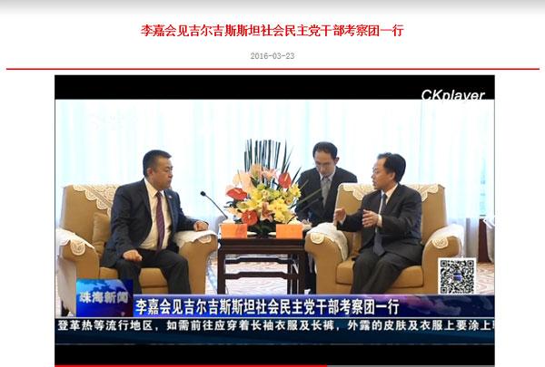 广东省委常委、珠海市委书记李嘉接受组织调查