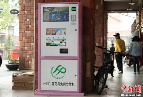 资料图:2012年10月8日,重庆大学城摆放了一台自助型计划生育药具免费发放机。中新社发 陈超 摄