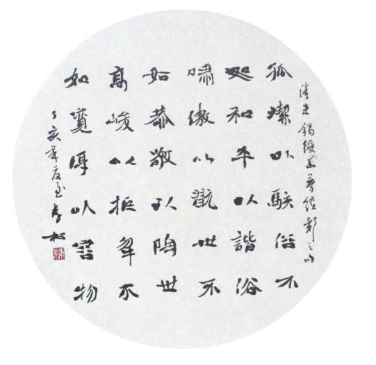 当代著名魏碑书法大家李松签约国一金典 组图 当代魏碑书法作品欣赏 图片