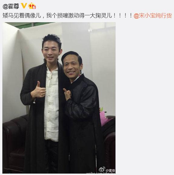 专访|宋小宝:感激老天爷给我如许一张脸