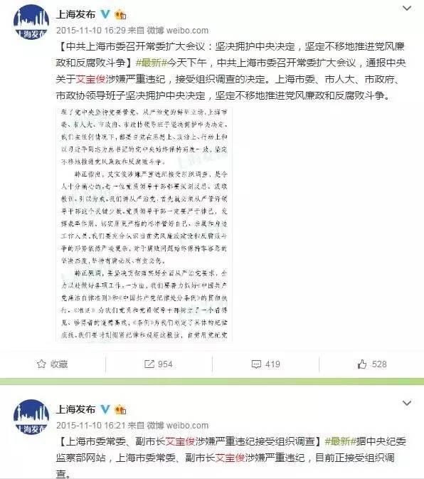 """在抢快这方面,微博真是利器。另外,相比报纸,电视、广播的速度也不错。2015年11月11日11时10分,北京市委原副书记吕锡文落马,12时01分,""""北京市市委常委会召开扩大会议传达。""""这条新闻经北京卫视午间播出后已挂在网上。"""