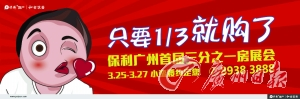 广佛同城加速腾飞 品牌房企集中发力
